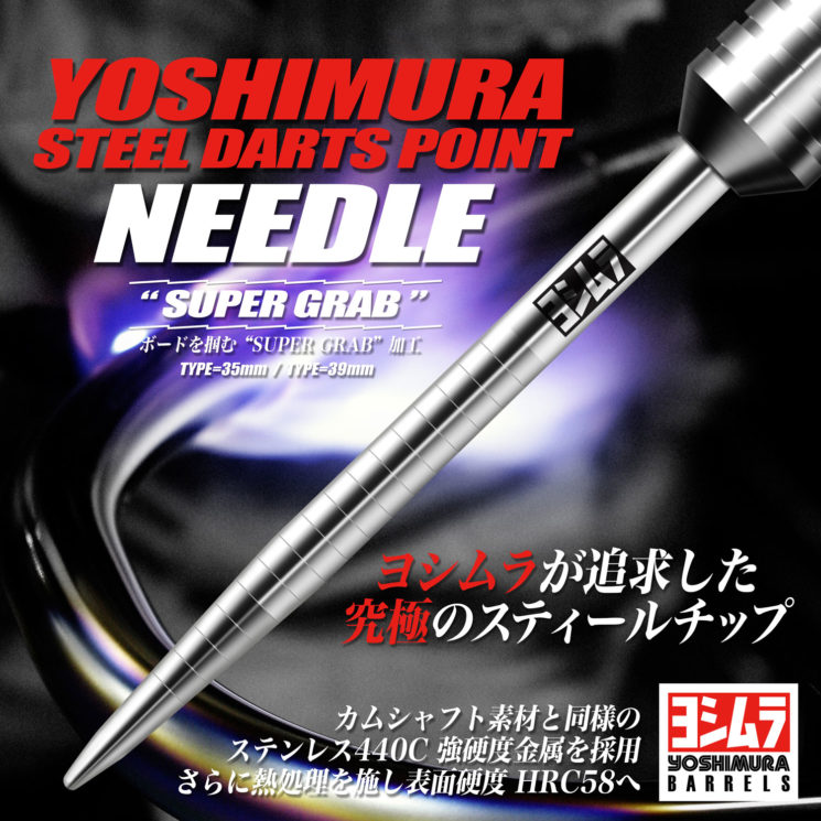 YOSHIMURA NEEDLE STEEL POINT<35mm-39mm>